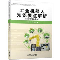 工業機器人知識要點解析(FANUC機器人)-cover