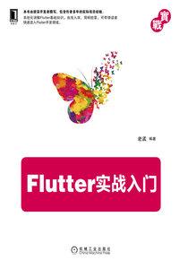Flutter實戰入門-cover