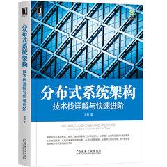 分佈式系統架構:技術棧詳解與快速進階