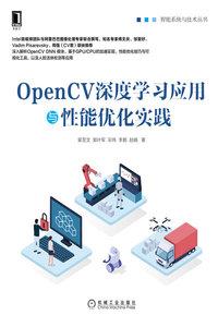 OpenCV深度學習應用與性能優化實踐-cover