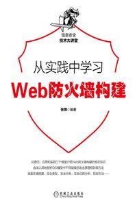 從實踐中學習 Web 防火牆構建-cover