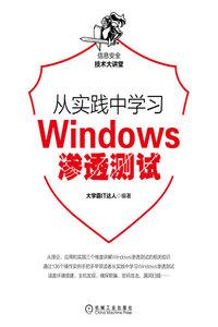 從實踐中學習 Windows 滲透測試-cover