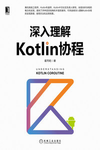 深入理解 Kotlin 協程-cover