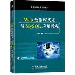 Web數據庫技術與MySQL應用教程-cover