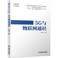 5G與物聯網通識-cover