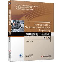 機電控制工程基礎, 2/e-cover