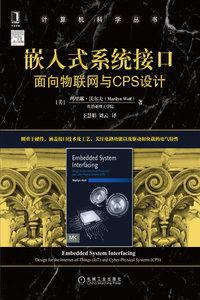 嵌入式系統接口:面向物聯網與CPS設計-cover