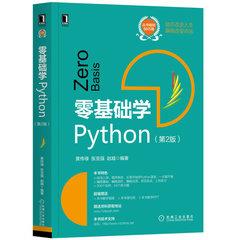 零基礎學Python(第2版)-cover