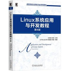 Linux系統應用與開發教程-cover