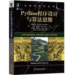 Python程序設計與算法思維-cover