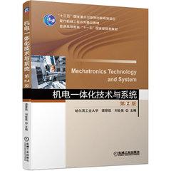 機電一體化技術與系統, 2/e-cover