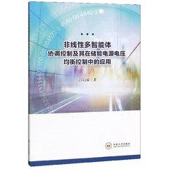 非線性多智能體協調控制及其在儲能電源電壓均衡控制中的應用 -cover