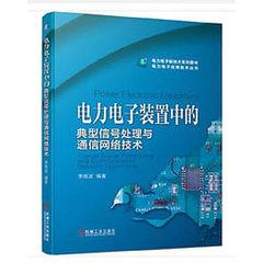 電力電子裝置中的典型信號處理與通信網絡技術 -cover