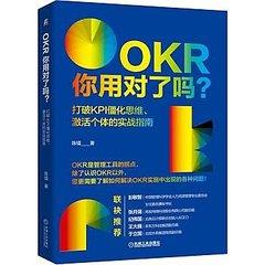 OKR你用對了嗎?人力資源打破KPI僵化思維、激活個體的實戰指南-cover