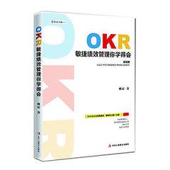 OKR敏捷績效管理你學得會-cover