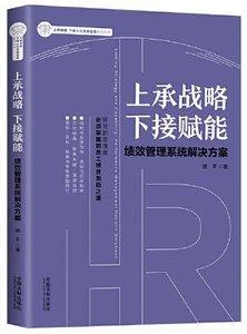 上承戰略下接賦能:績效管理系統解決方案 -cover