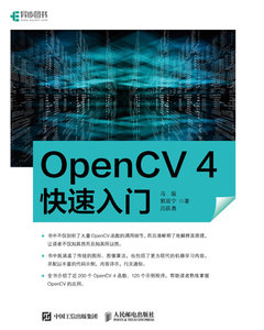 OpenCV 4快速入門-cover