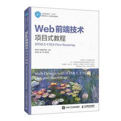 Web前端技術項目式教程(HTML5+CSS3+Flex+Bootstrap)-cover