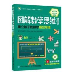 圖解數學思維訓練課:建立孩子的數學模型思維(數字與圖形·加法與減法應用訓練課)-cover