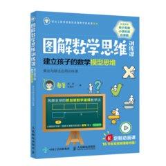 圖解數學思維訓練課:建立孩子的數學模型思維(乘法與除法應用訓練課)  -cover