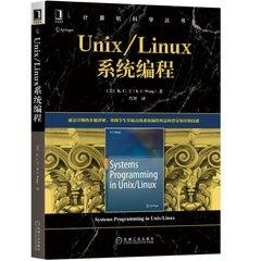 Unix/Linux 系統編程-cover