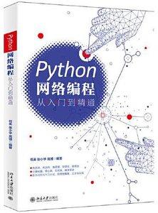 Python 網絡編程從入門到精通-cover