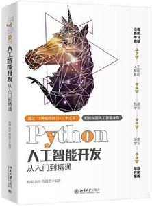 Python人工智能開發從入門到精通-cover
