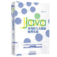 Java多線程與大數據處理實戰-cover
