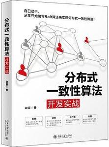 分佈式一致性算法開發實戰-cover