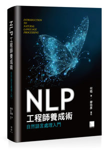NLP 工程師養成術:自然語言處理入門 -cover