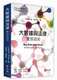 大數據與法律實務指南-cover