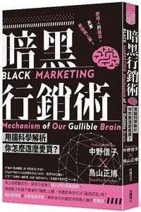 暗黑行銷術 用腦科學解析你怎麼這麼愛買?-cover