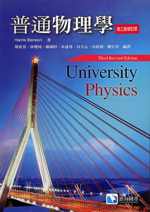 普通物理學, 3/e (修訂版)(Benson)-cover