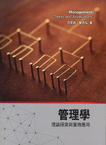 管理學:理論探索與實務應用, 2/e