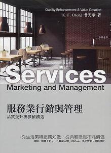 服務業行銷與管理:品質提升與價值創造, 6/e