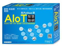 FLAG'S 創客‧自造者工作坊 -- 用 Python 學 AIoT 智慧連網-cover