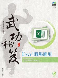 Excel 職場應用 武功祕笈 (舊名: Excel 2013 在辦公室管理上的應用)-cover