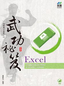 Excel 武功祕笈 (舊名: Excel 2013 多彩多姿應用寶典:實戰篇)-cover