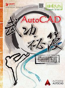AutoCAD 武功祕笈, 2/e-cover