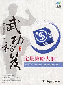 定量策略大師 武功祕笈 (舊名: 量化投資王 -- 定量策略大師讓投資變簡單)-cover