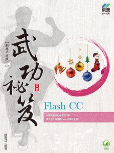 Flash CC 武功祕笈 (舊名: 舞動 Flash Creative Cloud 動畫設計寶典)-cover