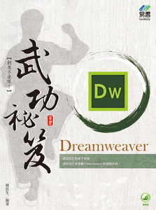 Dreamweaver 武功祕笈 (舊名: Dreamweaver CS6 網頁設計創意魔法)-cover