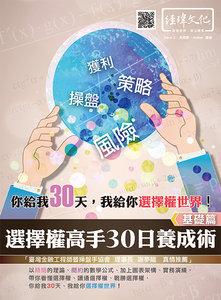 選擇權高手30日養成術・基礎篇, 4/e-cover