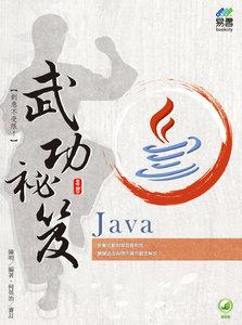 Java 武功祕笈 (舊名: Java 程式設計應用實務)-cover