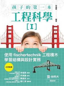 孩子的第一本工程科學I:使用 fischertechnik 工程積木學習結構與設計實務-cover