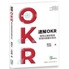 速解 OKR : 開啟企業經營與管理的顛覆式革命-cover