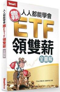 人人都能學會靠 ETF 領雙薪 (全圖解)-cover