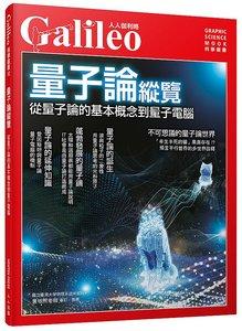 (人人伽利略 12) 量子論縱覽:從量子論的基本概念到量子電腦-cover