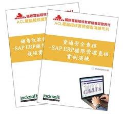 SAP ERP查核系列:資通安全系統權限管理查核 銷售資料分析性複核實例上機演練(兩冊附CD)-cover