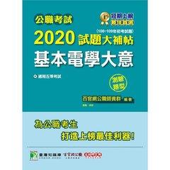 公職考試 2020 試題大補帖【基本電學大意】(106~109年初考試題)(測驗題型)-cover